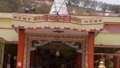 Photo of खत्री पहाड़ पर मां विंध्यवासिनी के विराजमान होने की पौराणिक मान्यता किंवदंती पर आधरित है