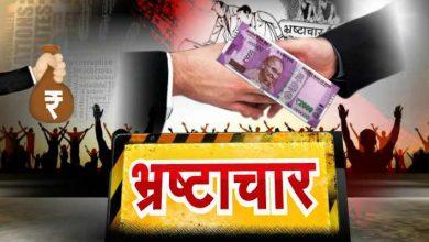 Photo of क्या सोशल ऑडिट से रुकेगा मनरेगा का भ्रष्टाचार